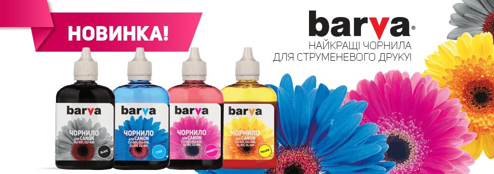 реклама Barva