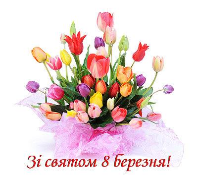 Зі святом 8 березня!