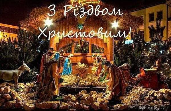 наші щирі привітання з Новим Роком та Різдвом Христовим!